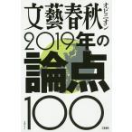 文藝春秋オピニオン2019年の論点100  文春MOOK