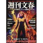 週刊文春シネマ特別号 X-MEN シリーズ 最強ガイドブック  文春ムック