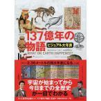 ビジュアル大年表137億年の物語 / クリストファー・ロイド / 野中香方子 / アンディ・フォーショー