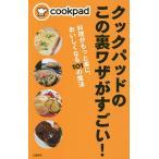 クックパッドのこの裏ワザがすごい! 料理がもっと楽に、おいしくなる101の魔法/クックパッド株式会社