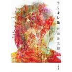ラリルレ論/野田洋次郎