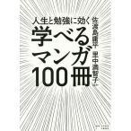 人生と勉強に効く学べるマンガ100冊/菊池健/佐渡島庸平/里中満智子