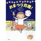 おまつり万歳! 日本全国、四季のまつりとご当地ごはん/たかぎなおこ