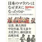 日本のマラソンはなぜダメになったのか 日本記録を更新した7人の侍の声を聞け!/折山淑美