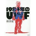 1984年のUWF/柳澤健