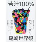 苦汁100%/尾崎世界観