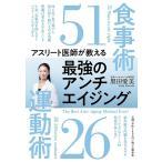 アスリート医師が教える最強のアンチエイジング 食事術51 運動術26 / 黒田愛美