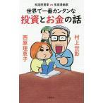 世界で一番カンタンな投資とお金の話 生涯投資家vs生涯漫画家 / 村上世彰 / 西原理恵子