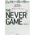 ネヴァー・ゲーム / ジェフリー・ディーヴァー / 池田真紀子