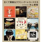 古くて素敵なクラシック・レコードたち / 村上春樹