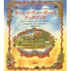 Yahoo!BOOKFANプレミアムターシャ・テューダーのクックブック コーギー・コテージの料理と思い出/ターシャ・テューダー/相原真理子/レシピ
