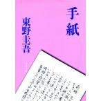 手紙/東野圭吾