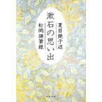 Yahoo!BOOKFANプレミアム漱石の思い出/夏目鏡子/松岡譲