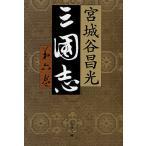 三国志 第6巻/宮城谷昌光