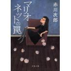 マリオネットの罠 新装版/赤川次郎