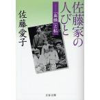 佐藤家の人びと 「血脈」と私/佐藤愛子
