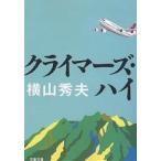 クライマーズ・ハイ/横山秀夫