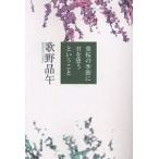 葉桜の季節に君を想うということ  文春文庫