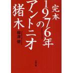 完本1976年のアントニオ猪木/柳澤健