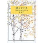 Yahoo!BOOKFANプレミアム橋をかける 子供時代の読書の思い出/美智子