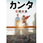「カンタ / 石田衣良」の画像