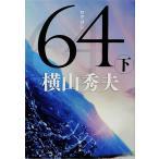 64 下/横山秀夫