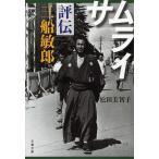サムライ 評伝三船敏郎/松田美智子