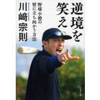 逆境を笑え 野球小僧の壁に立ち向かう方法/川崎宗則