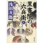 黒書院の六兵衛 上/浅田次郎