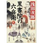 黒書院の六兵衛 下/浅田次郎