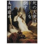 死の天使はドミノを倒す/太田忠司