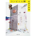 コンビニ人間/村田沙耶香
