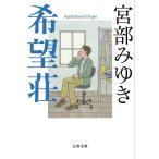 希望荘  文春文庫 み 17-14