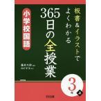 板書&イラストでよくわかる365日の全授業小学校国語 3年上/藤井大助