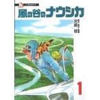 風の谷のナウシカ  1  徳間書店 宮崎駿
