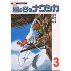 風の谷のナウシカ  3  徳間書店 宮崎駿