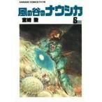 風の谷のナウシカ  5  徳間書店 宮崎駿