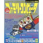新品本/ニンテンドークラシックミニ ファミリーコンピュータMagazine ミニスーパーファミコン特集号!! 今度は復刻収録2000ページ超のDVD付き!