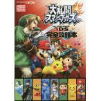 大乱闘スマッシュブラザーズfor NINTENDO 3DS完全攻略本/ニンテンドードリーム編集部