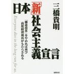 日本「新」社会主義宣言 「構造改革」をやめれば再び高度経済成長がもたらされる/三橋貴明