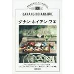 Yahoo!BOOKFANプレミアムダナン・ホイアン・フエ 現地在住日本人ガイドが案内する/隅野史郎/旅行
