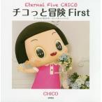 チコっと冒険 Eternal Five CHICO チコちゃんに First  徳間書店 CHICO