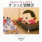 チコっと冒険 チコちゃんに叱られる!ビジュアルファンブック 2 / CHICO
