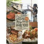 八ヶ岳デイズ パンとカレーのお店100