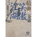 秘曲笑傲江湖 3/金庸/小島瑞紀