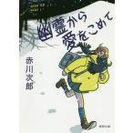 幽霊から愛をこめて 徳間文庫   赤川次郎 アカガワジロウ