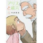 アリスと蔵六 8/今井哲也