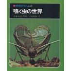 鳴く虫の世界 新装版/佐藤有恒/小田英智