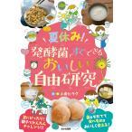 夏休み!発酵菌ですぐできるおいしい自由研究 / 小倉ヒラク