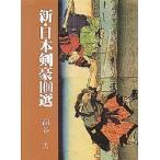 新・日本剣豪100選 / 綿谷雪